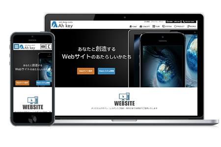 web design studio【Ah key】